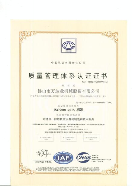 China Foshan Wandaye Machinery Equipment Co.,Ltd Certificaten